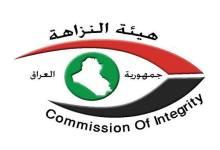صورة وزارات التجارة والصحة والدفاع والكهرباءهي الاكثر فساد بالحكومة العراقية