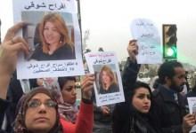 صورة يونامي تطالب بالافراج عن افراح شوقي وتعتبر اختطافها اعتداء على حرية التعبير