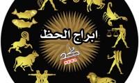 حظك اليوم السبت 20/4/2019