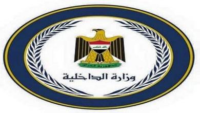 صورة اقالة قادة كبار في وزارة الداخلية من مناصبهم