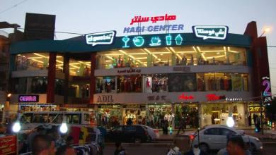 صورة عمليات بغداد :الكرادة منطقة امنة 100% وستفتح بالكامل