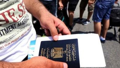 """صورة الجواز العراقي يحتل الرتبة ماقبل الأخير عالميا كأسوأ جواز سفر حسب تصنيف """"باسبورت إندكس"""""""