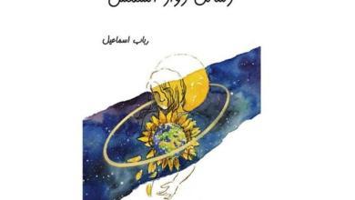 """صورة صدور الأعمال الشعرية """"رسائل دوّار الشمس"""" لشاعرة السعودية رباب إسماعيل"""