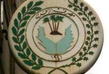 صورة مصرف الرافدين يفتتح فرع جديد له في العاصمة الأردنية عمان