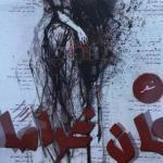 صدور  ديوان شعر العامية «كان غراما»، لعبد الحميد عبد الدايم