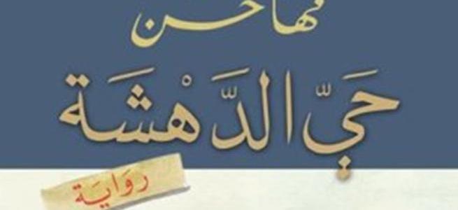 """قريباً  صدور رواية """"حي الدهشة"""" للكاتبة السورية مها حسن"""