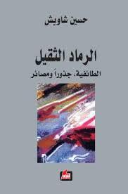 قراءة في كتاب «الرماد الثقيل» لحسين شاويش.. خريطة الطريق وعثراته