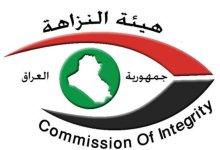 صورة صدور حكم حضوري بالحبس الشديد لمدير مصرف عراقي بتهمة الاختلاس