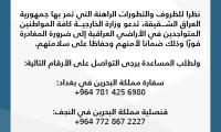 البحرين تدعو رعايها في العراق الى مغادرة البلاد فوراً