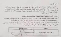 """بالوثيقة: وضع مصرف """"فاضل الدباس"""" تحت الوصاية لعدم ايفاءه بالتزاماته المالية"""