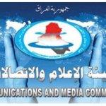 هيئة الاعلام  والاتصالت تصدر توضيح حول بيانها الخاص بالاساءة للرموز الوطنية والدينية