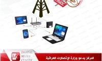 مركز الاعلام الرقمي يدعو وزارة الاتصالات الى مراقبة عمل شركات الانترنت