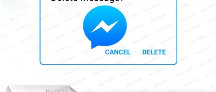 فيسبوك يبدأ بتطبيق خاصية حذف رسائل الماسنجر!