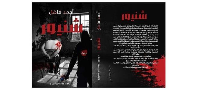 """صدر حديثًا رواية """"شنيور"""" للكاتب أحمد فاضل"""