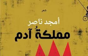"""صدر حديثًا ديوان """"مملكة آدم"""" للشاعر الأردني أمجد ناصر"""