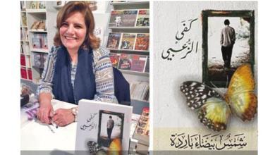 """صورة فوز رواية """"شمس بيضاء باردة"""" للروائية الأردنية كفى الزعبي بجائزة البوكر العربية الموازية"""