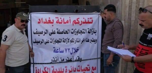 بلدية الكرادة تنذر متجاوزي المنطقة الصناعية وتحذرهم من كلفة الاضرار