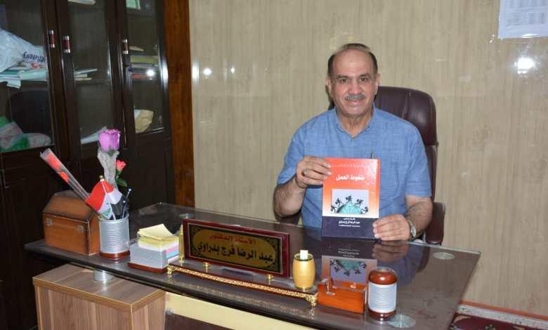 """صورة اكاديمي عراقي يصدر كتابا جديدا بعنوان """"ضغوط العمل"""""""