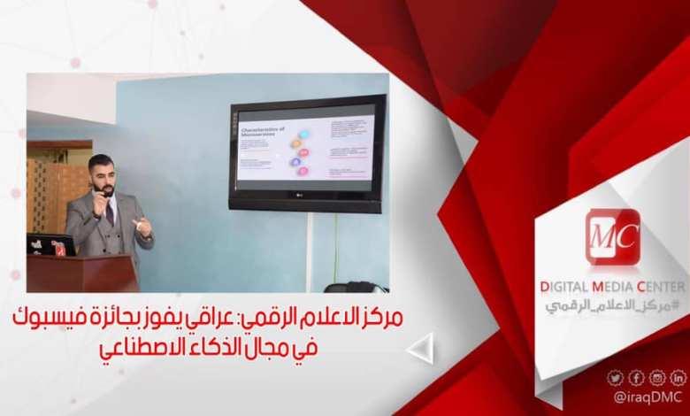 صورة عراقي يفوز بجائزة فيسبوك في مجال الذكاء الاصطناعي
