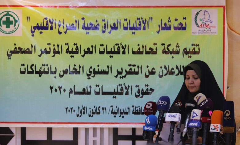 صورة شبكة تحالف الاقليات العراقية تدعو الجهات ذات العلاقة الى ضرورة حماية حقوق الاقليات