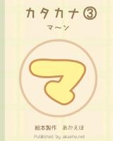 文字の知育絵本『マ~ン』