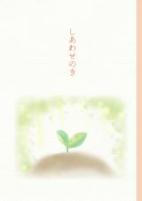ファンタジーの物語絵本『しあわせの樹』