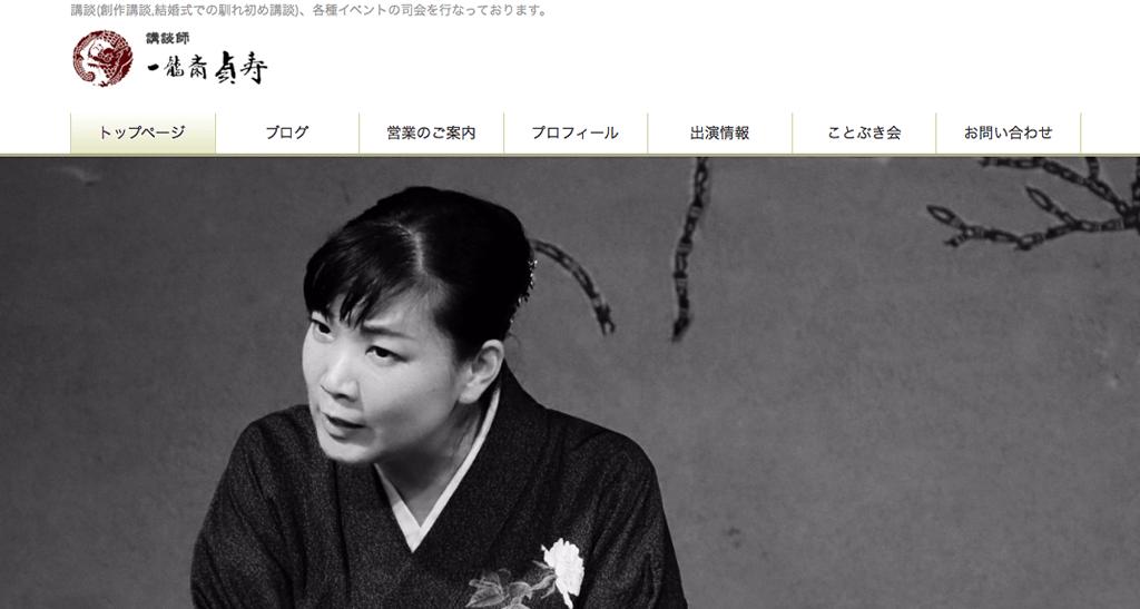 一龍齋貞寿公式Webサイト
