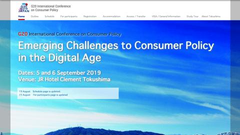 G20消費者政策国際会合公式ウェブサイト