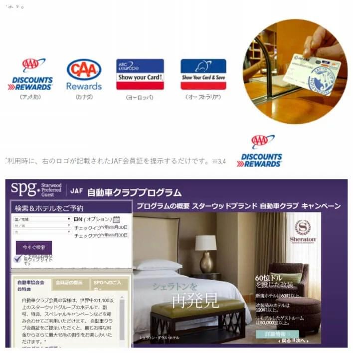 JAF会員は海外高級ホテルチェーンに割引で宿泊できる