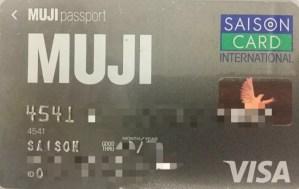 MUJIカードは持っているだけでもお得!メリットとデメリットは?