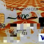 ニューオータニクラブをご存知ですか?