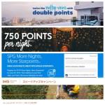 2018年2Q4大ホテル宿泊キャンペーンまとめ(SPG、マリオット、ヒルトン、IHG)