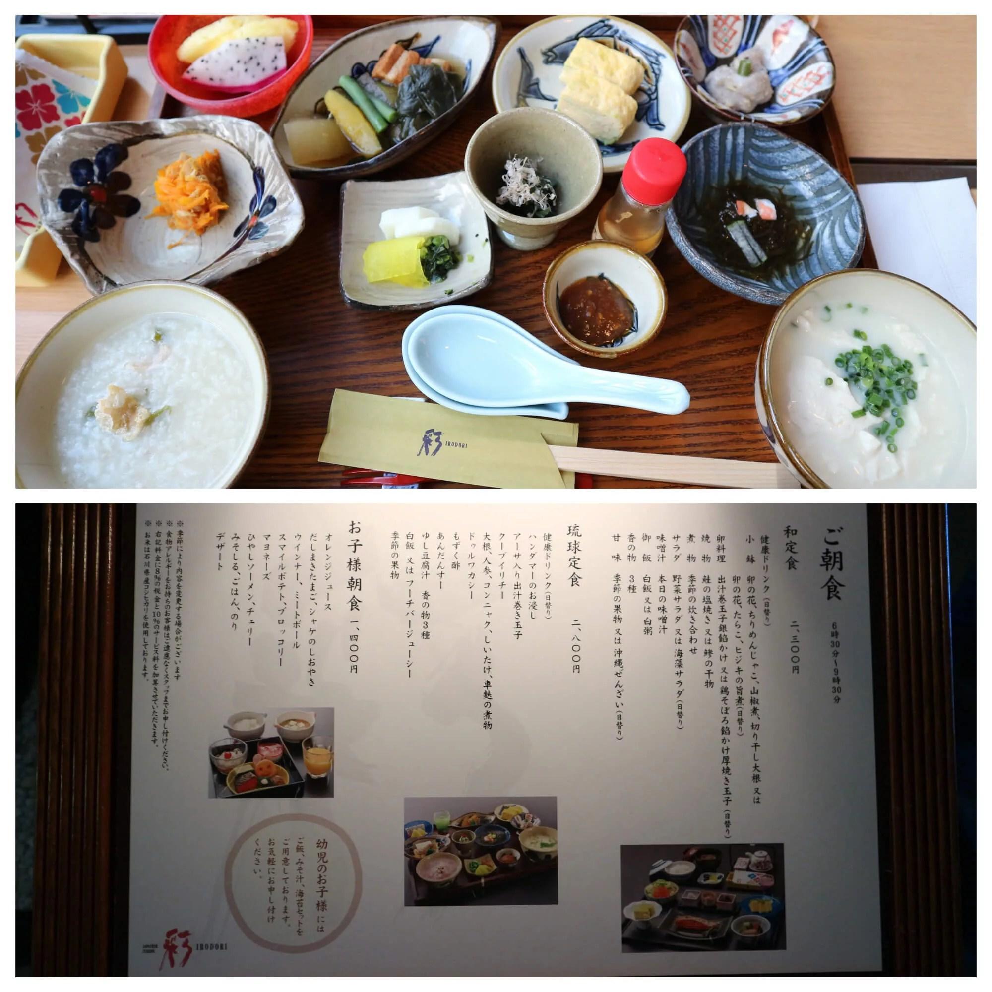 ルネッサンスリゾートオキナワ・日本料理「彩」朝食(無料で食べられる琉球朝食・和朝食)