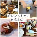 ルネッサンスリゾートオキナワ朝食全レストラン徹底比較(メニュー・混雑・おすすめ・長所・短所は?)