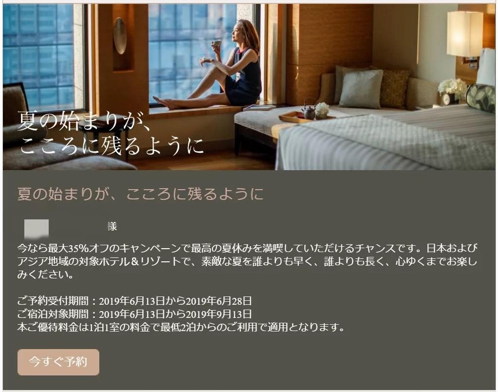 インターコンチネンタルホテルが最大35%オフ「夏の始まりが、こころに残るように」