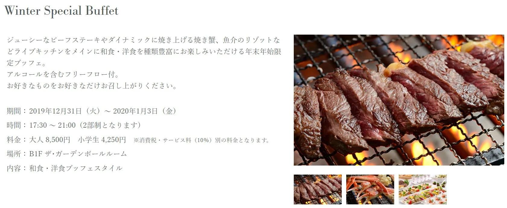琵琶湖マリオットホテルニューイヤーインターナショナルブッフェのフード・ドリンク紹介