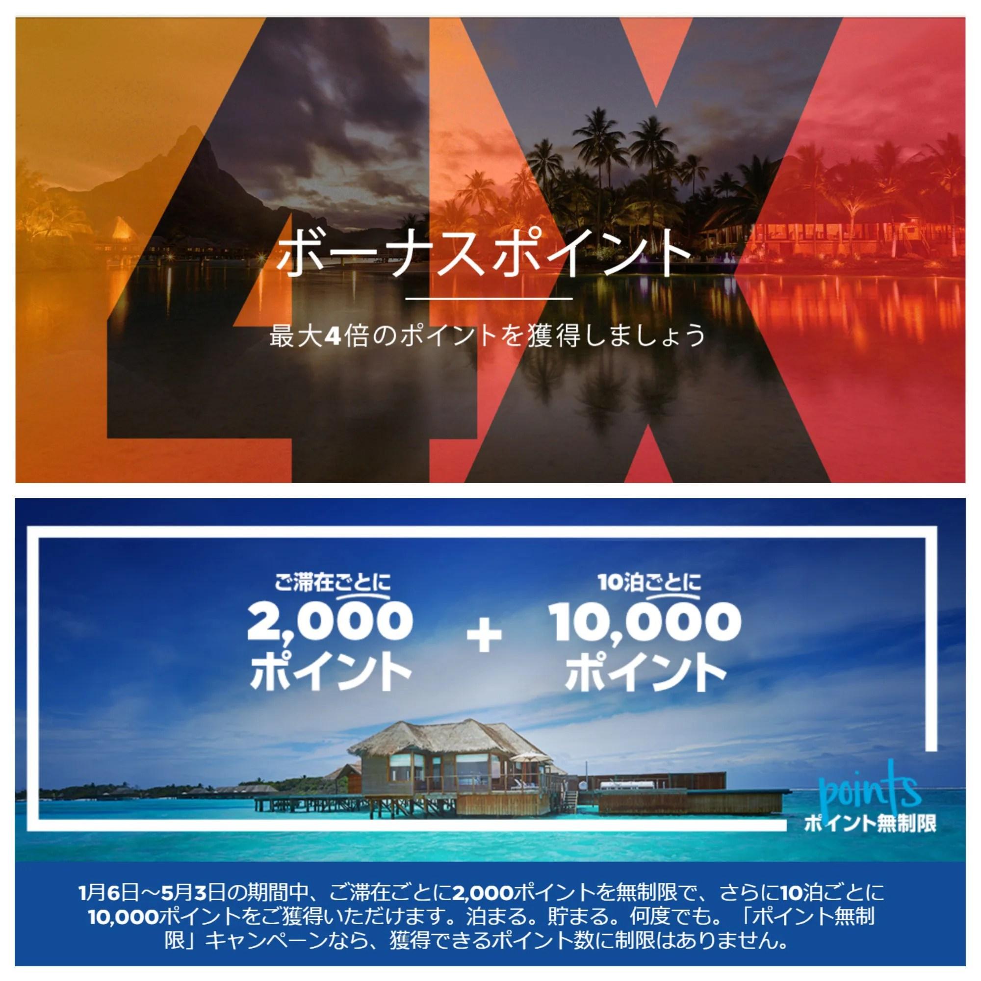 2020年1-5月ホテルキャンペーンまとめ(IHG、ヒルトン、マリオット)