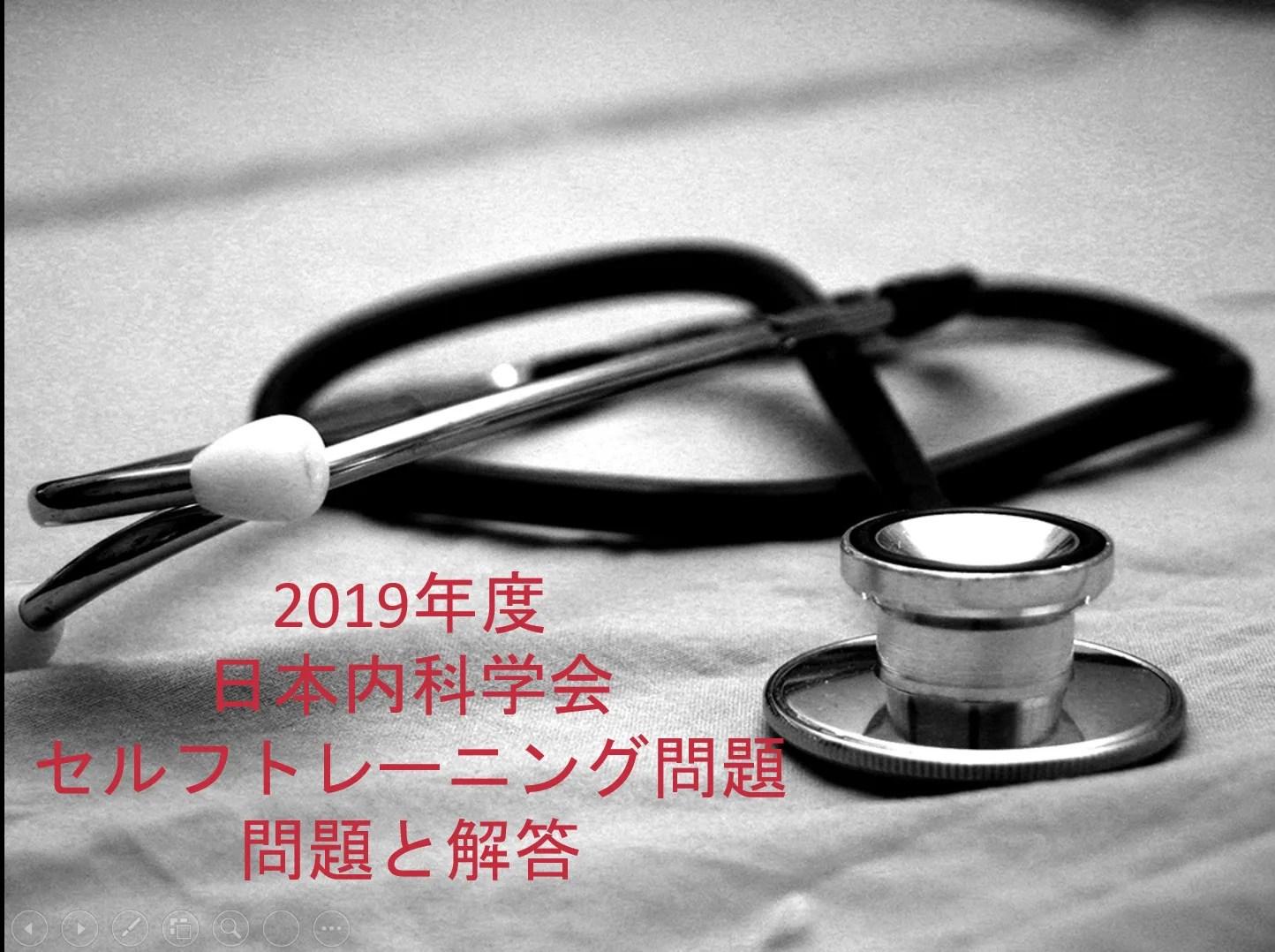 日本内科学会2019年度セルフトレーニング問題と解答(その4)