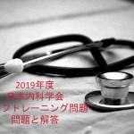 日本内科学会2019年度セルフトレーニング問題と解答(その1)