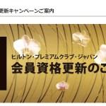 ヒルトンプレミアムクラブジャパン(HPCJ)更新はホテルで行えばポイント獲得可能