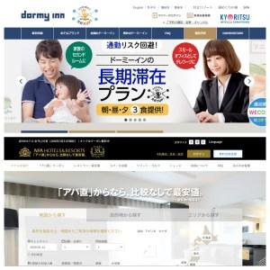 アパはシングル2500円、ドーミーインは長期滞在2食付き4500円からのプランを発表