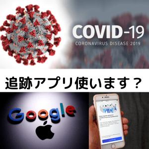 新型コロナ対策「追跡アプリ」「追跡システム」使いますか?日本版の仕組みと問題点