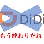 2020年7月タクシー配車アプリDiDi改悪!(アプリ利用料徴取・地方撤退)