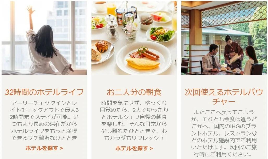 IHGが近場での滞在キャンペーン(朝食無料・レストランクーポン・32時間滞在特典付き)
