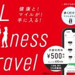 JAL Wellness & Travelを1か月利用して貯まったマイル数は?