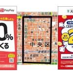 【20%ポイント付与・最大3000円】大阪市「ミナミで買い物!応援キャンペーン」とは?