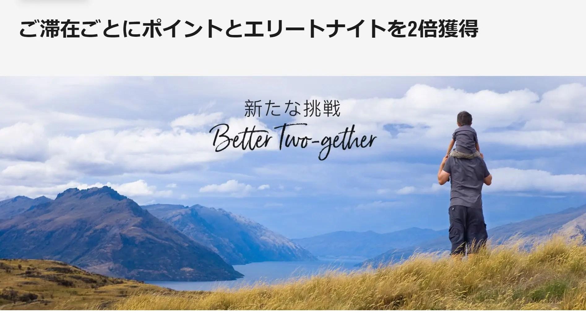 登録開始!「Better Two-gether」マリオットダブルポイント&宿泊実績ダブルカウントキャンペーン