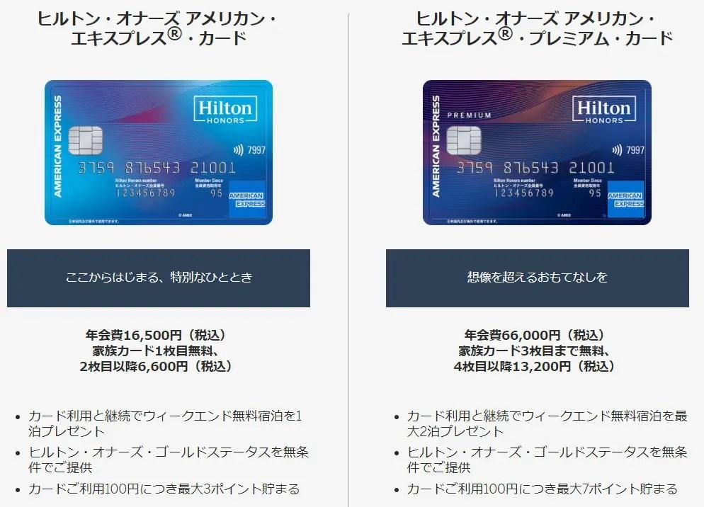 日本でもヒルトンアメックス発行開始!特典内容を紹介!
