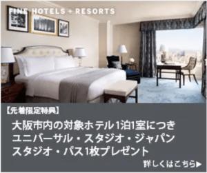 FHRで大阪市内対象ホテル1泊につきUSJスタジオ・パス1枚プレゼントキャンペーン