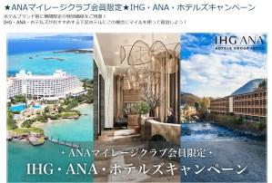 ANAマイレージクラブ会員限定IHGANAホテルズキャンペーンがお得!